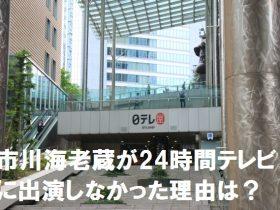 市川海老蔵 24時間テレビに出演どころか、避けてたとさえ思えてしまう!何かトラブルがあったのか?