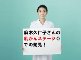 麻木久仁子 乳がんステージはカリスマ院長が発見!乳がんの神様とは?
