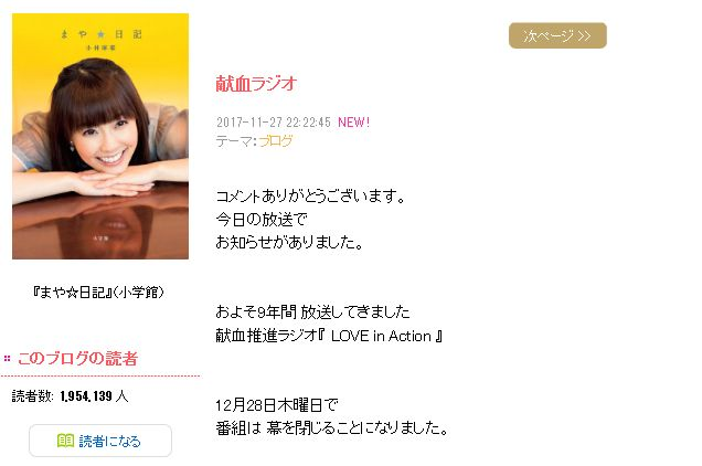 小林麻耶 海老蔵とディズニークリスマスを自ら告白!?第3者のブログで新技公開(*^▽^*)