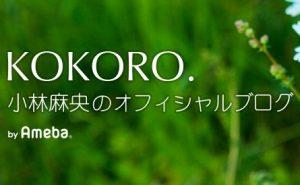 小林麻央 与えられているもの 内容をアメンバー限定にした理由が分かる気がした!ブログ KOKOROで始めて、小林麻央の本音に近づけた気持ちがした!5