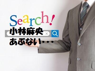 小林麻央 ブログKOKOROのあぶない更新頻度が12月も変わらず!更新頻度で見る、12月現在の体調!111