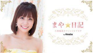 小林麻央 特番は2017年6月26日21時から日テレで!「小林麻央さん追悼番組〜優しく 強く生きた34年〜」