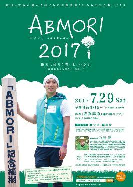abmoriとは麻央がつなぐ長野のイベント!2017年は今日7月29日だった!