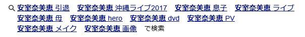 安室奈美恵 引退が2017年の25周年ではなく、2018年を選んだ理由から、引退理由が分かるのでは?
