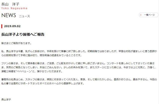 長山洋子の乳がんステージに関する予想と、ステージ復帰祝い!